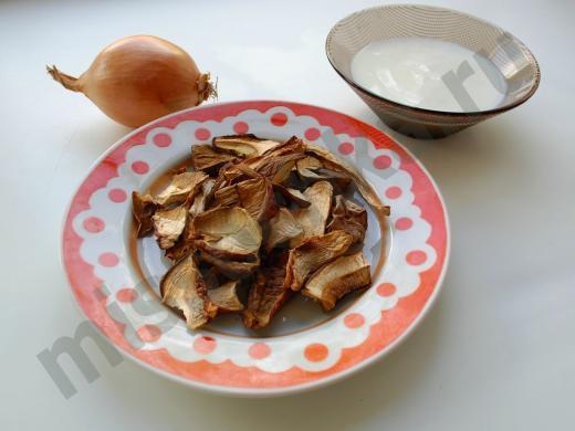 сушёные белые грибы, лук и сметана